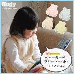 ロディ ベビーガーゼスリーパー 小 身幅42×着丈48cm Rody キャラクター 多重織りガーゼ パジャマ 寝巻き ベビーウエア 夏 赤ちゃん
