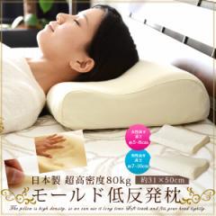 日本製 超高密度80kg モールド 低反発まくら ピロケース付き(枕 まくら マクラ pillow 低反発枕 首枕 快眠枕 低反発 枕 まくら)