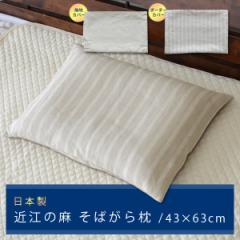 日本製 近江の麻 そばがら枕 ひんやり枕 冷却枕 約43×63cm 近江の麻ピロケース付き 麻 リネン LINEN そばがら まくら マクラカバー