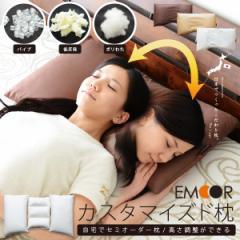 自宅でセミオーダー 高さ調節ができる カスタマイズド枕(枕 まくら マクラ pillow 高さ調節 高さ調整 低反発 パイプ わた ウレタン