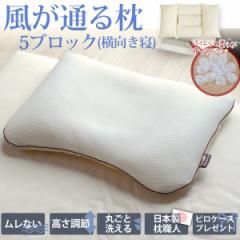 パイプ枕 高級枕 風が通る枕/5ブロックタイプ(横向き寝の人)/43×63cm(まくら マクラ ピロー 立体ハニカムメッシュ アクアビーズ)