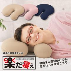 楽だ寝え 楽だ寝ぇ らくだね ラクダネ 横向き寝用まくら 横向き寝専用枕(ごろ寝 まくら マクラ pillow TV枕 テレビ枕 てれびまくら 読書