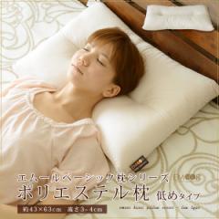 ポリエステル枕 低めタイプ 43×63cm ベーシック枕シリーズ 低い枕 (枕 ピロー まくら マクラ PILLOW 綿100% ポリエステルわた 高さ低め