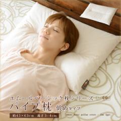 パイプ枕 低めタイプ 43×63cm ベーシック枕シリーズ 低い枕 (枕 ピロー まくら マクラ PILLOW 綿100% ポリエチレンパイプ 高さ低め)