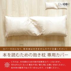 本を読むための抱き枕 替えカバー 専用カバー※枕の中身は付きません。