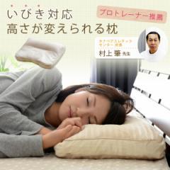 いびき 対応 枕・高さが変えられる枕 プロトレーナー推薦 (枕 まくら マクラ pillow いびき ピロー 低い枕 女性 ジュニア キッズ)