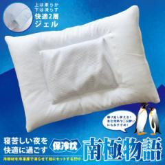 ひんやり枕 保冷枕 冷却枕 「南極物語 Eco」 35×50cm 冷却マット クール枕 パイプ枕 枕 まくら マクラ pillow 涼感 冷感 ひんやり