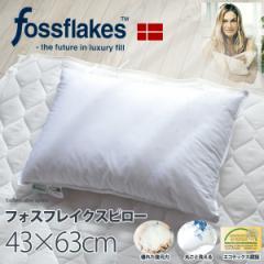 ホテル仕様 フォスフレイクスピロー 43×63cm ホテルピロー フォスフレイクス枕 まくら マクラ フォスフレイクススペリオール fossflakes