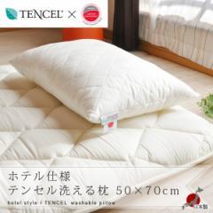 ホテル仕様 テンセル 洗える枕 50×70cm TENCEL DACRON COMFOREL ダクロン コンフォレル ホテルピロー 枕 まくら マクラ PILLOW
