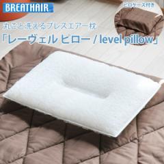 ブレスエアー枕  『レーヴェル ピロー』 洗える枕 へたらない枕 まるごと洗える枕 ウォッシャブルピロー(まくら マクラ pillow 通気性