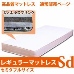 マットレス単品販売ページ/レギュラーマットレス(セミダブルサイズ)ボンネルスプリング(MATTRESS マットレス まっとれす ベッド ベッ