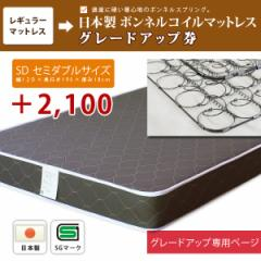 【ベッド同時ご購入者様専用】 レギュラーマットレスから【SGマーク付ボンネルコイルマットレス/セミダブルサイズ】へのグレードアップ代