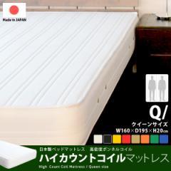 【送料無料】 ハイカウントコイルマットレス クイーンサイズ(マットレス MATTRESS ボンネル ハイカウント スプリング ベッド シンプル