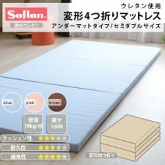 ソフラン Soflan 変形四つ折りマットレス セミダブルサイズ アンダーマットタイプ ウレタン   【送料無料】  エムール