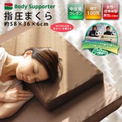ボディサポーター 指圧まくら 指圧枕 中反発ウレタン 日本製 約幅58×奥行36×高さ6cm 女性やお子様にオススメのやわらかめタイプ 密度24