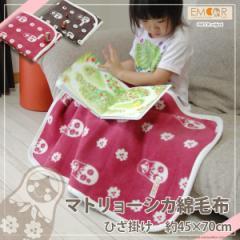 エムールオリジナル 日本製 マトリョーシカ綿毛布 ひざ掛け 約45×70cm コットンブランケット モウフ めんもうふ ベビー寝具 ミニ毛布