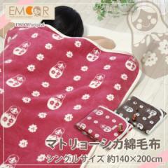 綿毛布 シングルサイズ 日本製 マトリョーシカ綿毛布 コットンブランケット マトリョーシカ毛布  【ラッピング対応】  エムール