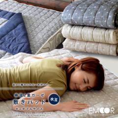 麻混 2重ガーゼ敷きパッド セミダブルサイズ 水玉 ドット柄 ベットパッド ベッドパット シーツ 敷きパット 敷パッド ひんやり 冷感 涼感