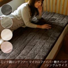 ミンク調ロングファー マイクロファイバー敷きパッド シングルサイズ 敷パッド パッドシーツ ベッドパッド あったか