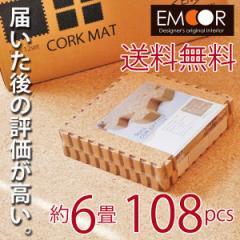 コルクマット 6畳 108枚 激安(コルクマット 6畳 コルクカーペット コルクジョイントマット フロアマット プレイマット 激安 台湾製