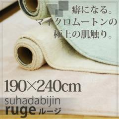 天然の保湿成分 素肌美人ラグ 『ルージ』   190×240cm (約3畳) カーペット ラグマット 日本製 国産 保湿抗菌防ダニ 【送料無料】【日本