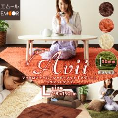 シャギーラグ ラグマット ラグマット 190×190cm 約2畳 洗える ウォッシャブル マイクロファイバー ふかふかラグ じゅうたん 絨毯