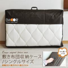 敷き布団用収納ケース シングルサイズ 約幅102×奥行き65×高さ23cm エムールオリジナル