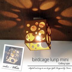 フレイムス デザイン照明『birdcage lamp mini』 シーリングタイプ(天井照明/間接照明/シーリングライト/シーリングランプ/インテリア