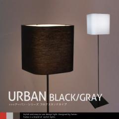 フレイムス デザイン照明 「URBAN BLACK/GRAY」 フロアスタンド(スタンド照明/間接照明/床照明/スタンドライト/フロアライト/インテリア