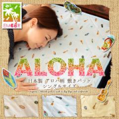 アロハ柄 敷きパッド シングルサイズ 日本製 100×205cm ハワイアン柄 サーファー メンズ 綿100% 敷パッド ベッドパッド