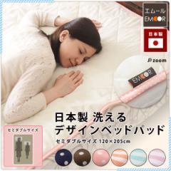 ベッドパッド セミダブルサイズ 日本製 洗えるデザインベッドパッド 120×205cm 敷きパッド 敷パッド ベッドパット ベッドパッド