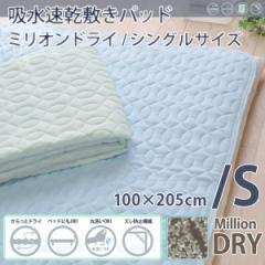 ミリオンドライ 吸水速乾 敷きパッド シングルサイズ 冷却マット 丸洗いOK 布団 洗える敷きパッド ベッドパッド 敷パッド しきぱっど ベ