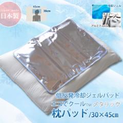エコでクール メタリック 冷却マット ひんやり枕 冷却枕 【プレゼント付】 枕サイズ 約30×45cm 枕パッド 枕用 クールジェルパッド