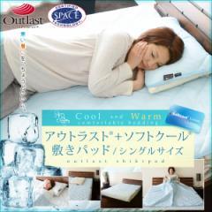アウトラスト ソフトクール 敷きパッド シングル outlast softcool 冷却マット ひんやり ベッドパッド ベッドパット パットシーツ