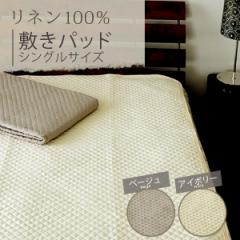 リネン100% 敷きパッド ひんやりマット シングルサイズ 冷却マット 涼感シーツ クールシーツ 冷感