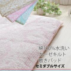 綿100% 水洗いガーゼキルト敷きパッド セミダブルサイズ リバーシブル 敷きパット 敷パッド ベッドパッド パットシーツ
