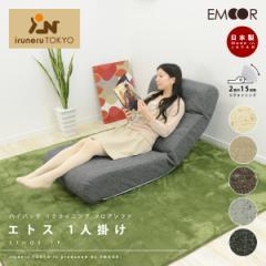 フロアソファ 一人掛け 座椅子 ローソファ リクライニング iruneruTOKYO エトス 1P 1人掛け 日本製 ハイバック カウチソファ ソファー