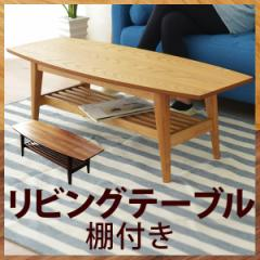 ウォールナット 突き板 リビングテーブル 棚 棚付き 棚板 脚 天板 table ウォルナット   エムール