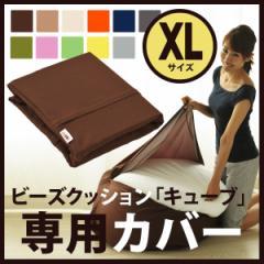 【ビーズクッション専用カバー】 『mochimochi』 もちもちシリーズ キューブXLサイズ専用カバー 【日本製】 国産 エムール