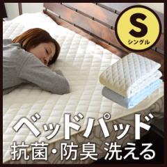 洗えるベッドパッド シングルサイズ 東レ テトロン セベリス使用 (敷きパッド 敷パッド ベッドパット )