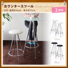 カウンタースツール 同色2脚組 スツール ハイスツール チェア chair 椅子 いす カフェ バー シンプル 【送料無料】  エムール