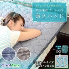 吸湿速乾 敷きパッド セミダブルサイズ 約120×205cm ベットパッド ベッドパット 敷きパット 敷パッド 冷感 涼感