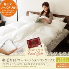 日本製 エクセルゴールドラベル 羽毛布団 スーパーロングシングル イングランドチェリバリーホワイトダックダウン90%