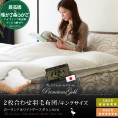 日本製 プレミアムゴールドラベル 2枚合わせ 羽毛布団 キング ポーランド産ホワイトマザーグースダウン95% 軽くて柔らかいハイブリッド