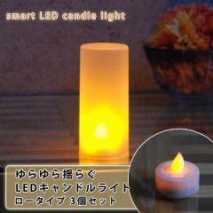 ゆらゆら揺らぐ LEDキャンドルライト ロータイプ 3個セット インテリアライト 電池式ライト LEDライト キャンドルタイプ ろうそくタイプ