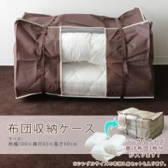 布団収納ケース シングルサイズ 約幅100×奥行き63×高さ60cm掛け布団(シングルサイズ)×3枚 または枕・掛け布団・敷き布団3点セット(シ