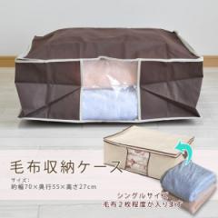 毛布収納ケース 約幅70×奥行き55×高さ27cm シングルサイズ 毛布2枚分 程度収納 (毛布収納ケース 毛布ケース 布団収納袋)