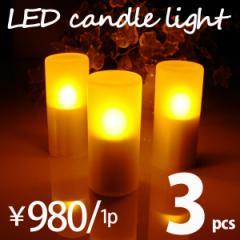 LEDキャンドルライト 3個セット (1個あたり980円) インテリアライト 電池式ライト LEDライト ろうそくタイプ クリスマス プレゼント