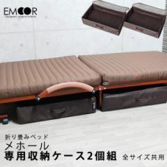 折りたたみベッド メホール専用収納ケース2個組 全サイズ共用(布団収納ケース 衣類収納 ベッド下収納ボックス)