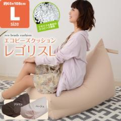 エコ ビーズクッション 「レゴリス」 Lサイズ 背もたれつき ビーズソファ 座椅子 座いす 1人掛けソファー